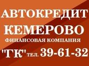Автокредит в Кемерово. Автокредитование от Финансовой компании