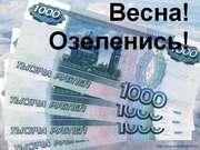 Помощь в банках при получении кредита.