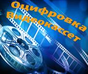Оцифровка видеокассет в Кемерово