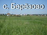 Продам зем. участок 15 сот. в с. Березово