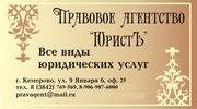 Юридические консультации от 300 руб.