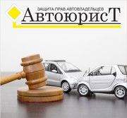 Кемеровское представительство Российского Объединения «АвтоюрисТ»