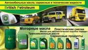 масло BP,  British Petroleum,  Бритиш Петролеум,  Би Пи,  отправка по РФ