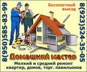 Домашний мастер не дорого