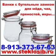 Купить банки с бугельным замком  оптом для икры,  мёда,  чая,  трав