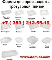 Купить формы для тротуарной плитки,  искусственного камня,  брусчатки