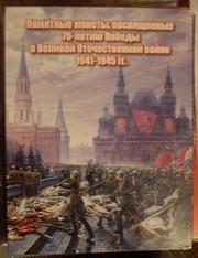 70-летие победы в вов 1941-1945