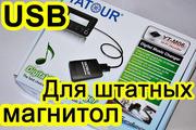 Usb-адаптер для штатных магнитол.