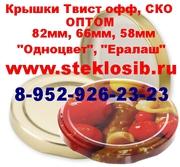 Крышка винтовая для консервирования твист офф,  купить оптом Кемерово