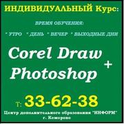 CorelDraw + Photoshop ИНДИВИДУАЛЬНО