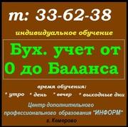Бух. учёт от «0 до Баланса   1С» ИНДИВИДУАЛЬНО