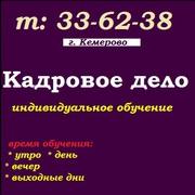 Кадровое дело + 1С