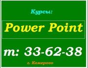 Курс: «Power Point» создание слайдов,  презентац.