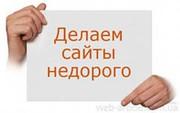 Продвижение сайтов в Кемерово,  недорого.