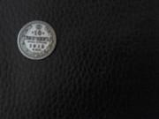 продам 10 копеек 1912 года