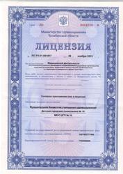 Лицензия для открытия Поликлиники