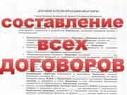 Юридические услуги в Кемерово.