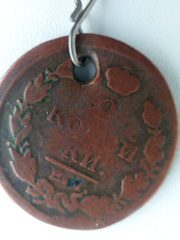 монета 2 коп. 1817 г.