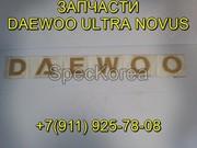 Наклейка Daewoo Novus запчасти дэу Ультра тата дэу