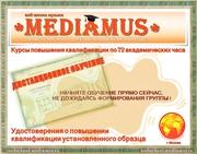 Дистанционные курсы для работников образования,  СМИ,  кул