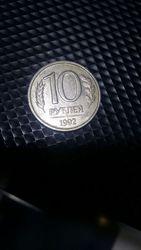 Монеты 10 рублей 1992 года не магнитные ЛМД