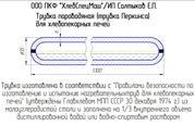 Трубки Перкинса для печей ХПА-40,  ФТЛ-2.