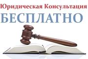 Помощь Юриста в Кемерово и Кемеровской области