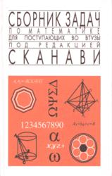 Сборник задач по математике для поступающих в ВУЗы под ред М.И.Сканави